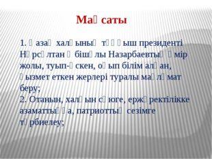 1. Қазақ халқының тұңғыш президенті Нұрсұлтан Әбішұлы Назарбаевтың өмір жолы,