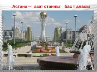 Астана –Қазақстанның бас қаласы