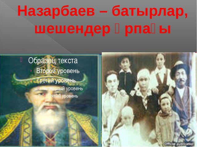 Назарбаев – батырлар, шешендер ұрпағы