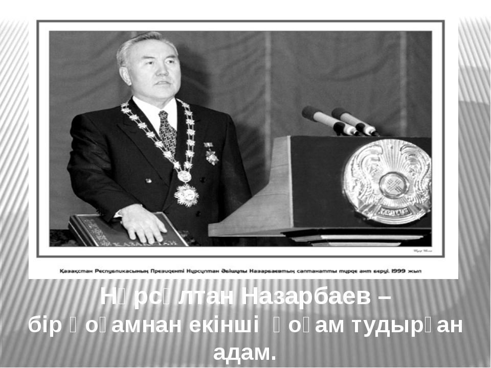Нұрсұлтан Назарбаев – бір қоғамнан екінші қоғам тудырған адам.
