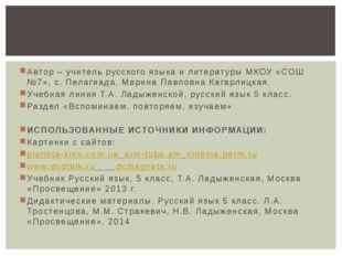 Автор – учитель русского языка и литературы МКОУ «СОШ №7», с. Пелагиада, Мари