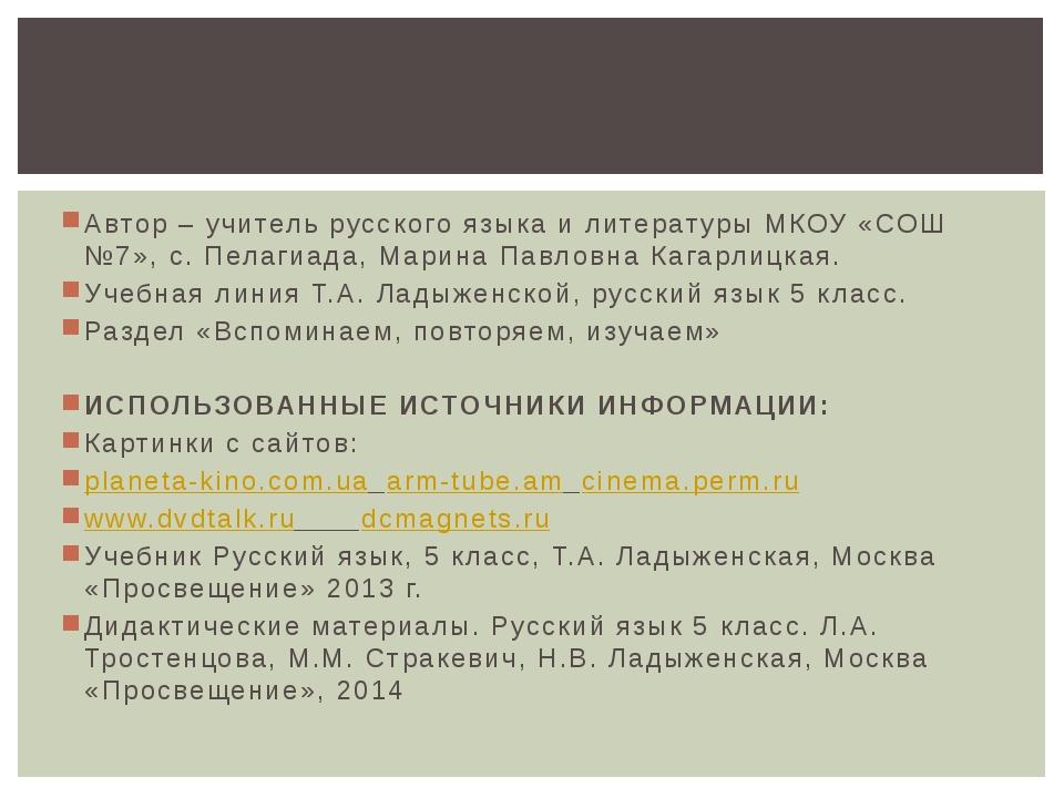 Автор – учитель русского языка и литературы МКОУ «СОШ №7», с. Пелагиада, Мари...