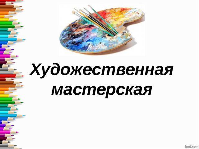 Художественная мастерская