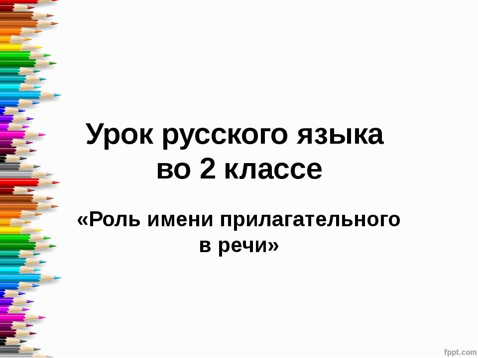 Урок русского языка во 2 классе «Роль имени прилагательного в речи»