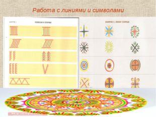 Работа с линиями и символами