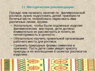 11. Методические рекомендации:  Прежде чем начинать занятия по филимоновской