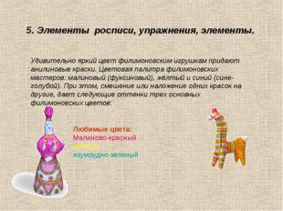 5. Элементы росписи, упражнения, элементы. Удивительно яркий цвет филимоновс