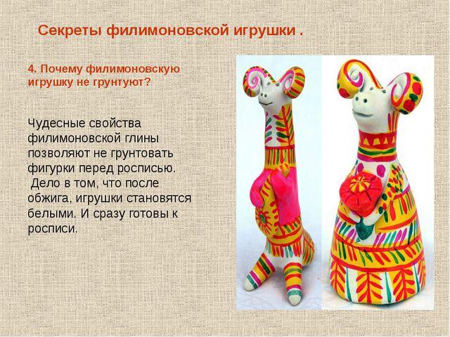 Секреты филимоновской игрушки . 4. Почему филимоновскую игрушку не грунтуют?...