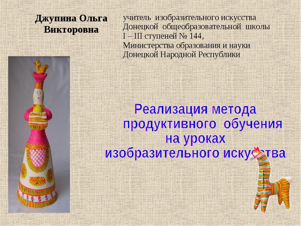 Джупина Ольга Викторовнаучитель изобразительного искусства Донецкой общеобра...