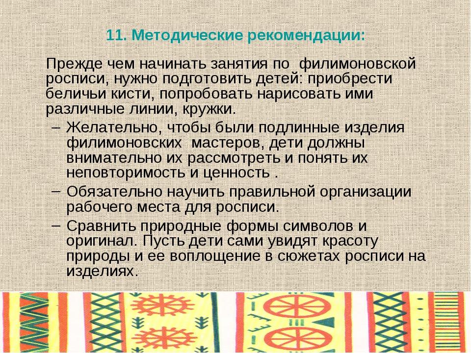 11. Методические рекомендации:  Прежде чем начинать занятия по филимоновской...