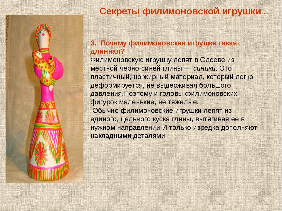 Секреты филимоновской игрушки . 3. Почему филимоновская игрушка такая длинная...