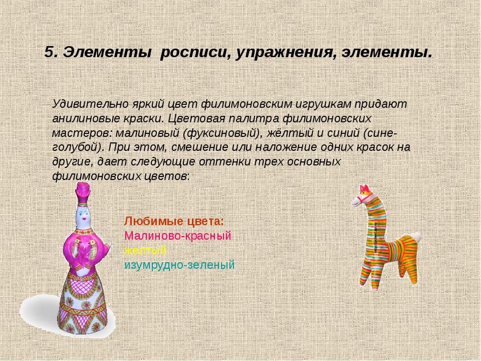 5. Элементы росписи, упражнения, элементы. Удивительно яркий цвет филимоновс...
