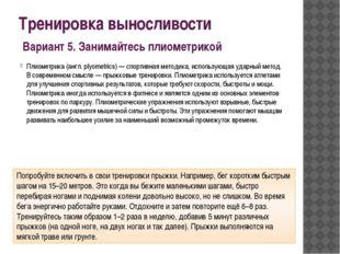 Тренировка выносливости Вариант 5. Занимайтесь плиометрикой Плиометрика (англ