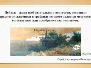 Пейзаж – жанр изобразительного искусства, основным предметом живописи и графи