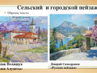 Сельский и городской пейзажи Владислав Полищук «Пейзажи Алушты» Дмирий Самод
