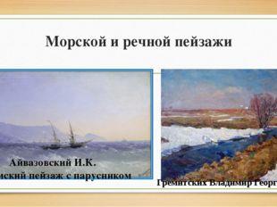 Морской и речной пейзажи Айвазовский И.К. Крымский пейзаж с парусником Гремит