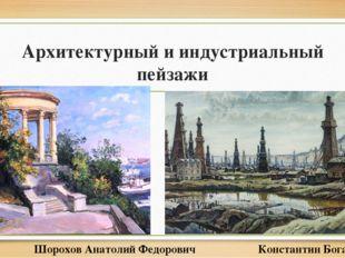 Архитектурный и индустриальный пейзажи Константин Богаевский Шорохов Анатолий