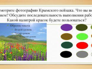 Рассмотрите фотографию Крымского пейзажа. Что вы видите на нем? Обсудите посл