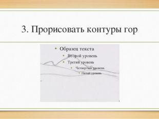 3. Прорисовать контуры гор