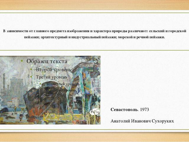 В зависимости от главного предмета изображения и характера природы различают:...