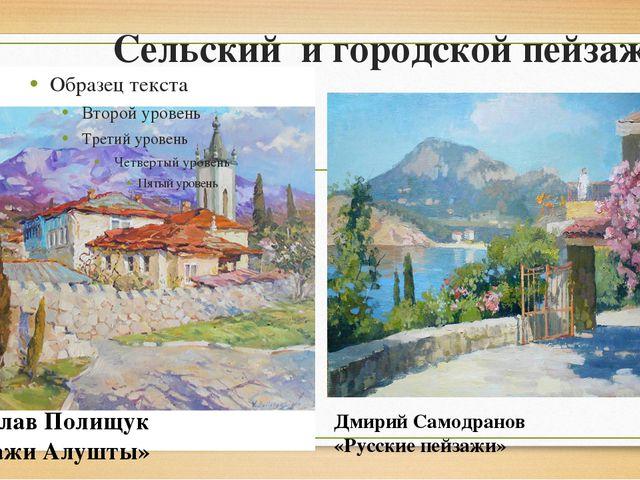 Сельский и городской пейзажи Владислав Полищук «Пейзажи Алушты» Дмирий Самод...