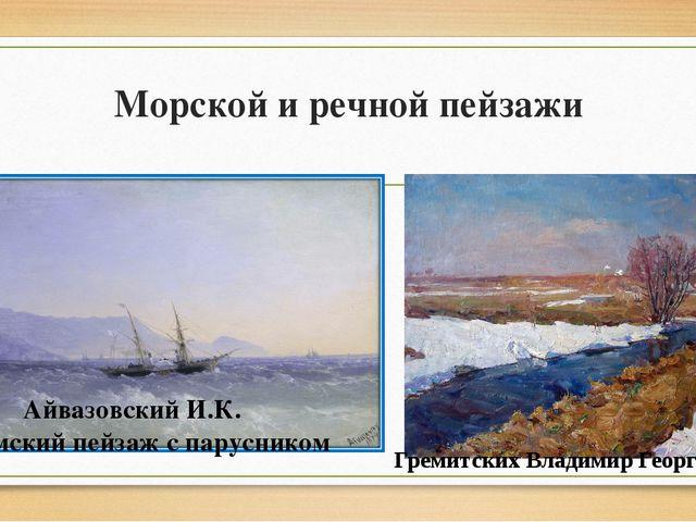 Морской и речной пейзажи Айвазовский И.К. Крымский пейзаж с парусником Гремит...