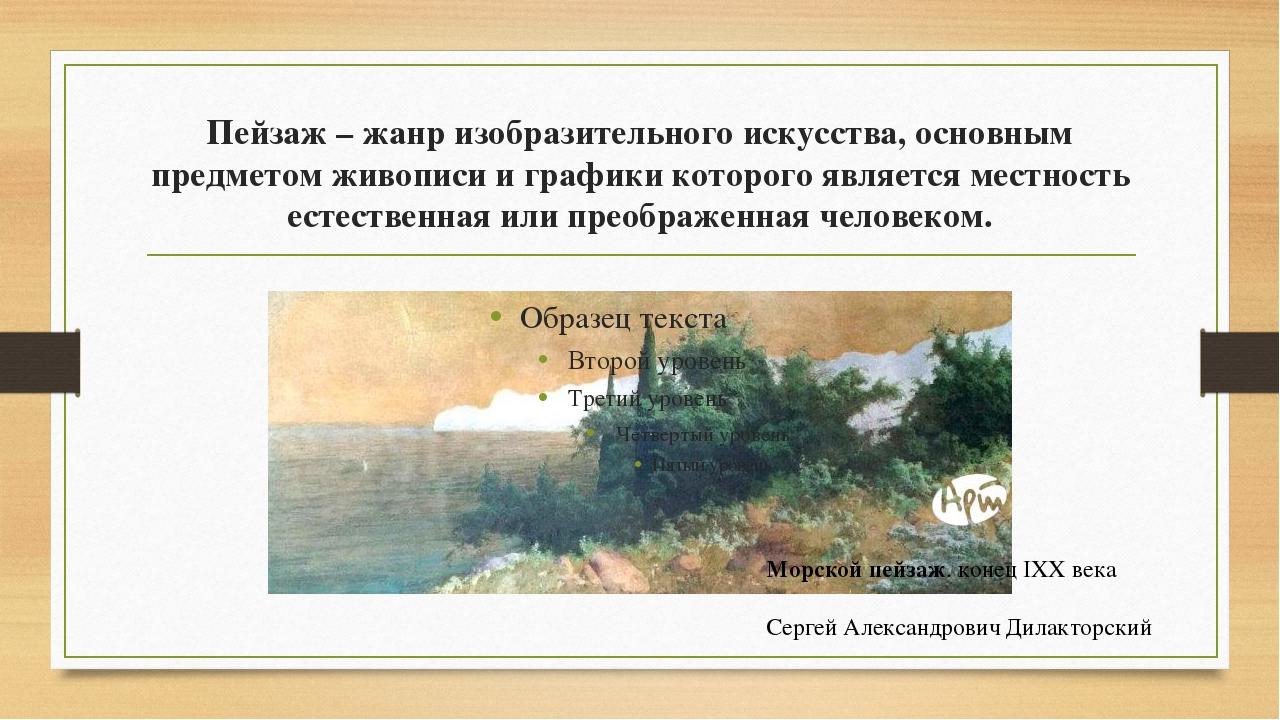 Пейзаж – жанр изобразительного искусства, основным предметом живописи и графи...