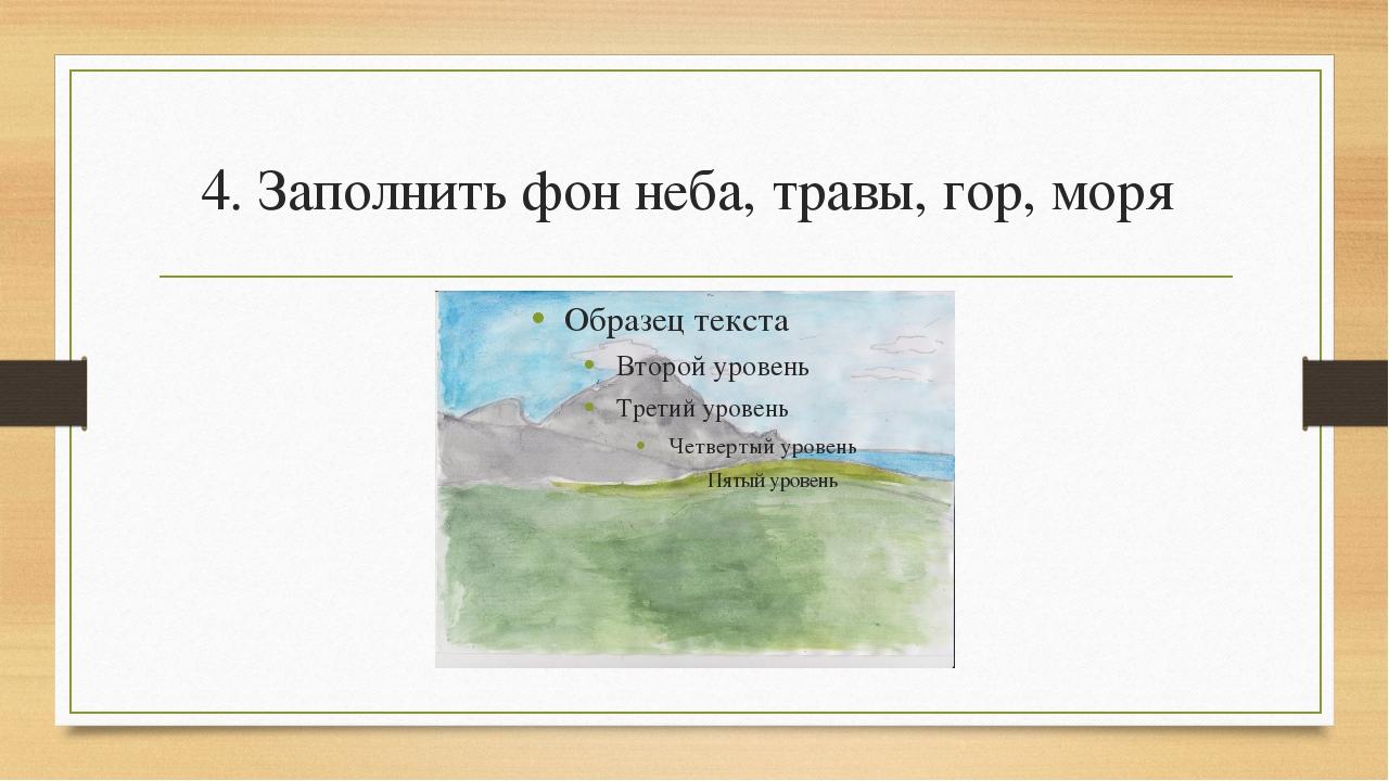 4. Заполнить фон неба, травы, гор, моря