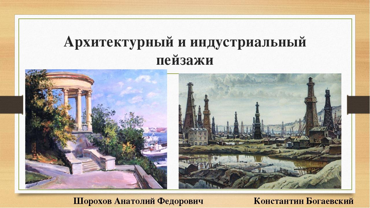 Архитектурный и индустриальный пейзажи Константин Богаевский Шорохов Анатолий...