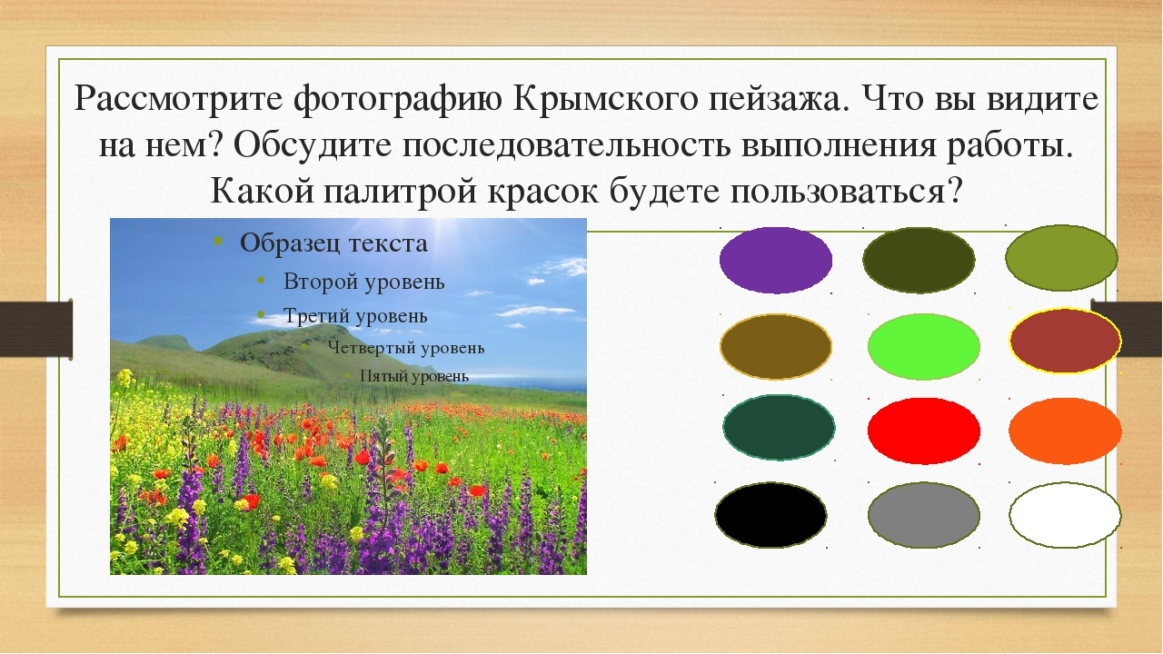 Рассмотрите фотографию Крымского пейзажа. Что вы видите на нем? Обсудите посл...