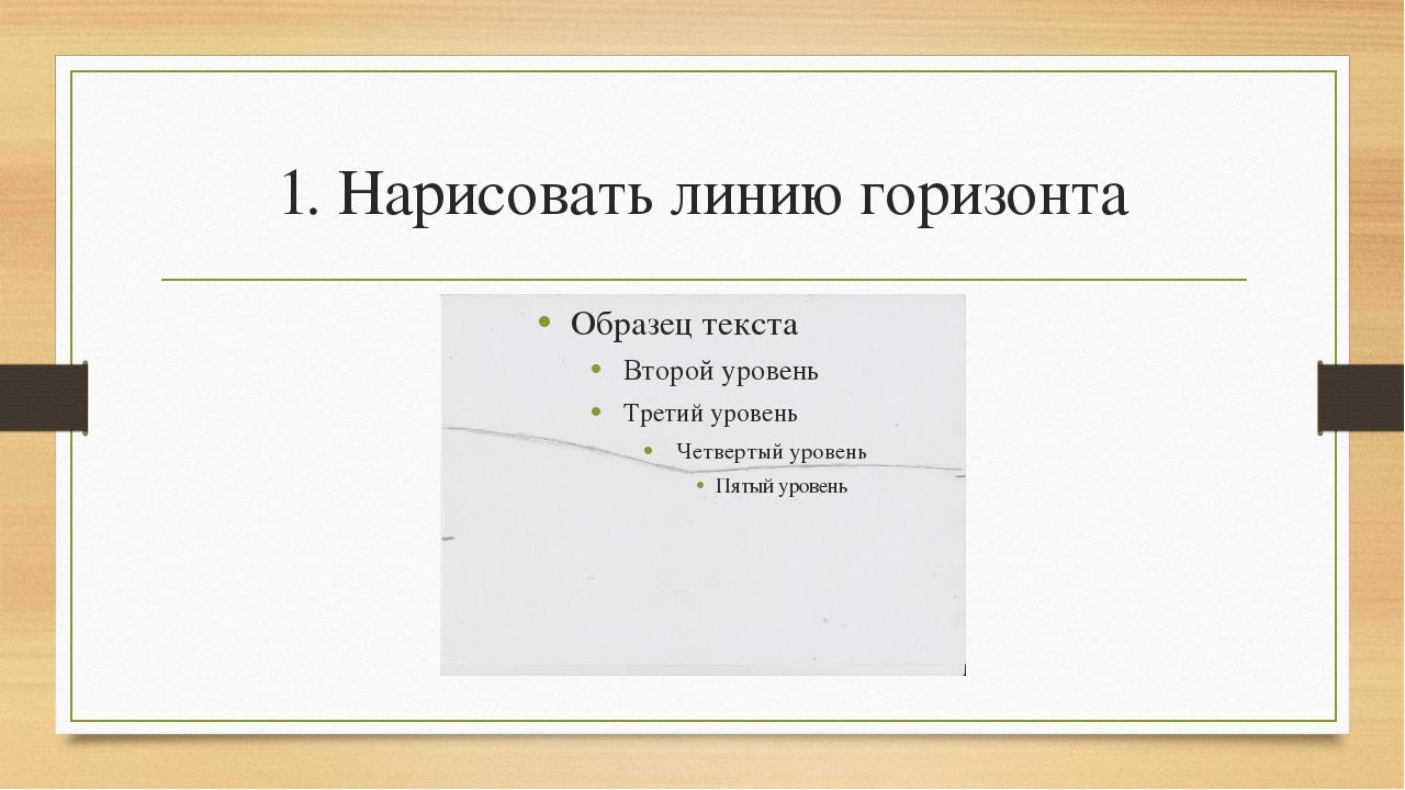 1. Нарисовать линию горизонта