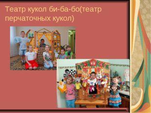 Театр кукол би-ба-бо(театр перчаточных кукол)