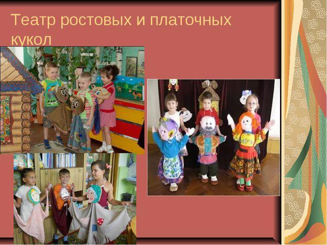 Театр ростовых и платочных кукол