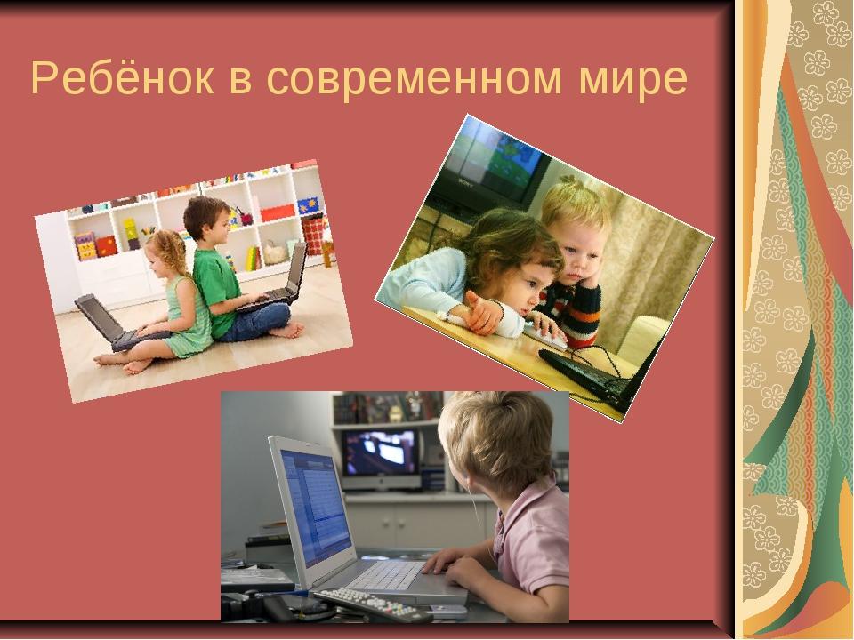 Ребёнок в современном мире
