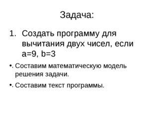 Задача: Создать программу для вычитания двух чисел, если а=9, b=3 Составим ма