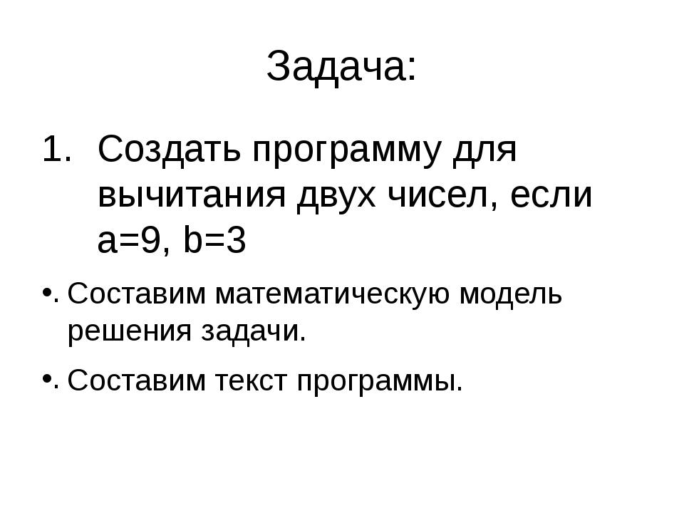 Задача: Создать программу для вычитания двух чисел, если а=9, b=3 Составим ма...