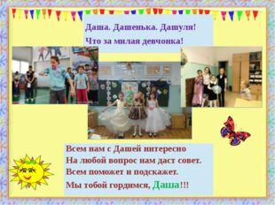 . http://aida.ucoz.ru Всем нам с Дашей интересно На любой вопрос нам дастсове