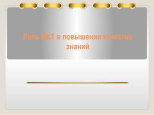 Роль ИКТ в повышении качества знаний