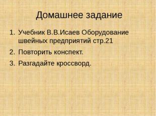 Домашнее задание Учебник В.В.Исаев Оборудование швейных предприятий стр.21 П