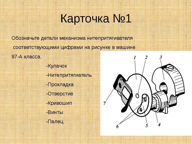 Карточка №1 Обозначьте детали механизма нитепритягивателя соответствующими ци...