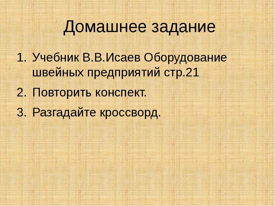 Домашнее задание Учебник В.В.Исаев Оборудование швейных предприятий стр.21 П...