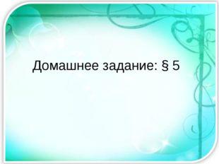 Домашнее задание: § 5