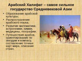 Арабский Халифат – самое сильное государство Средневековой Азии Образование а