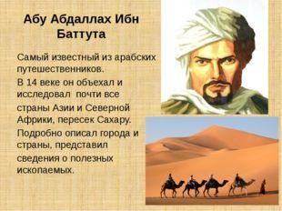 Абу Абдаллах Ибн Баттута Самый известный из арабских путешественников. В 14 в