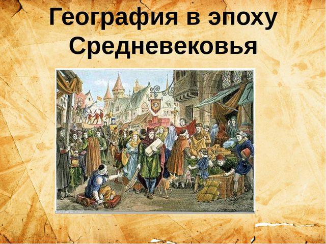 География в эпоху Средневековья