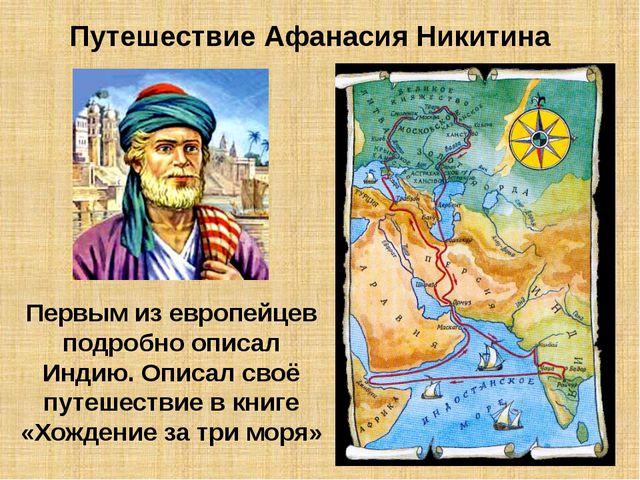 Путешествие Афанасия Никитина Первым из европейцев подробно описал Индию. Опи...