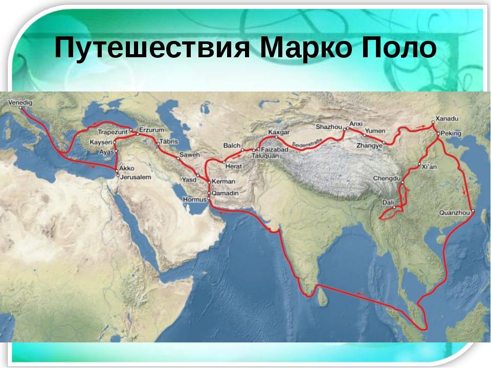 маршрут путешествий марко поло фото ваш