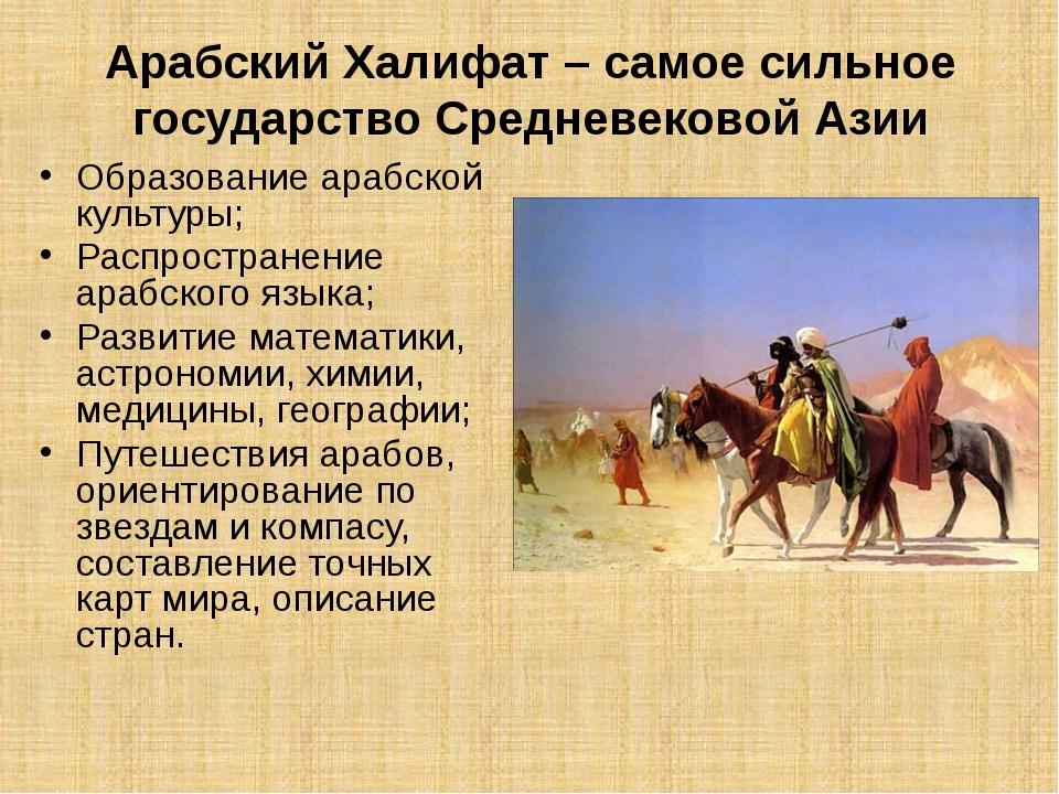 Арабский Халифат – самое сильное государство Средневековой Азии Образование а...