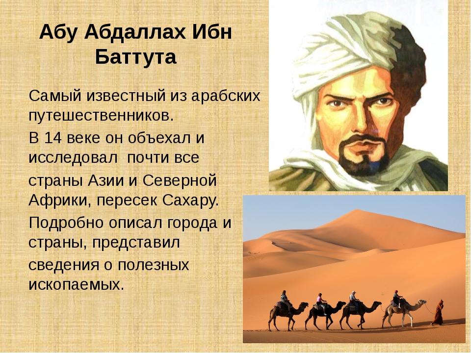 Абу Абдаллах Ибн Баттута Самый известный из арабских путешественников. В 14 в...
