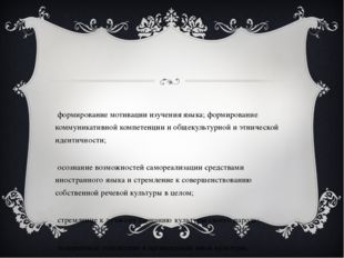 - формирование мотивации изучения языка; формирование коммуникативной компет